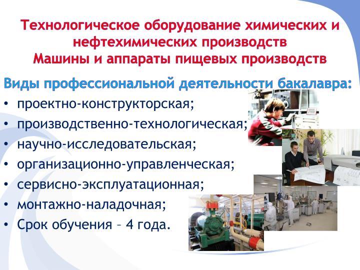 Технологическое оборудование химических и нефтехимических производств