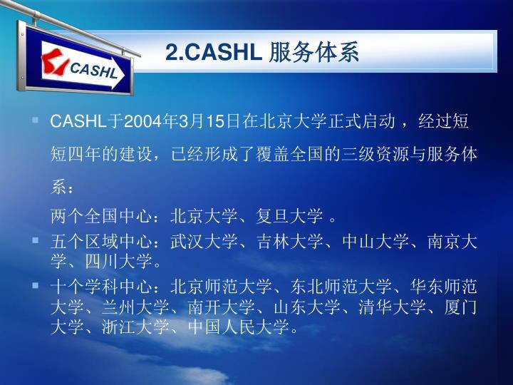 2.CASHL
