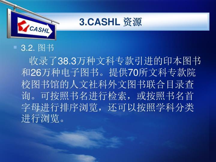 3.CASHL