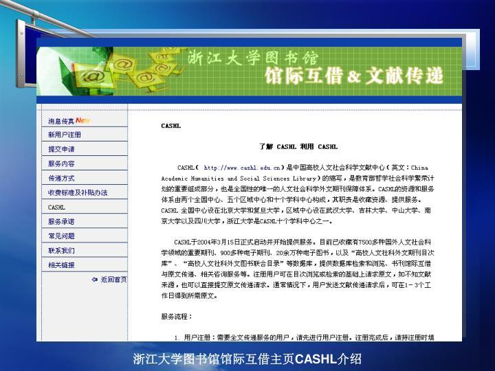 浙江大学图书馆馆际互借主页