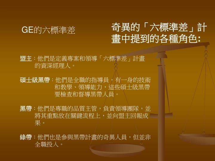 奇異的「六標準差」計畫中提到的各種角色