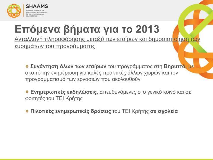 Επόμενα βήματα για το 2013