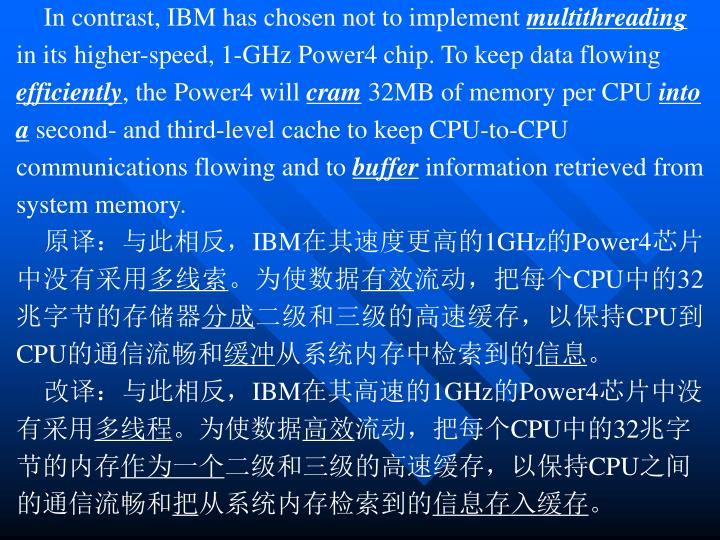 In contrast, IBM has chosen not to implement