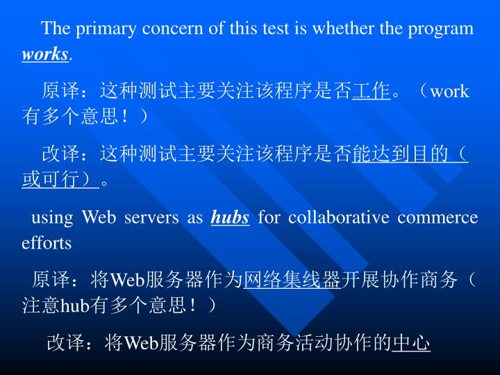 The primary concern of this test is whether the program