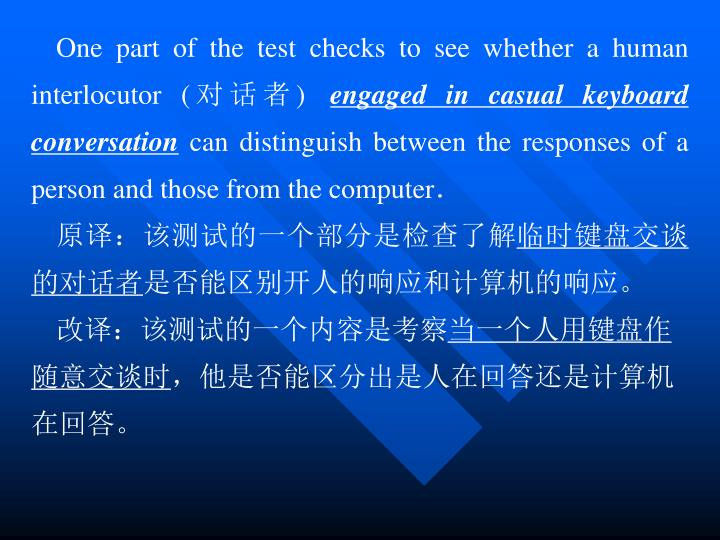 One part of the test checks to see whether a human interlocutor (