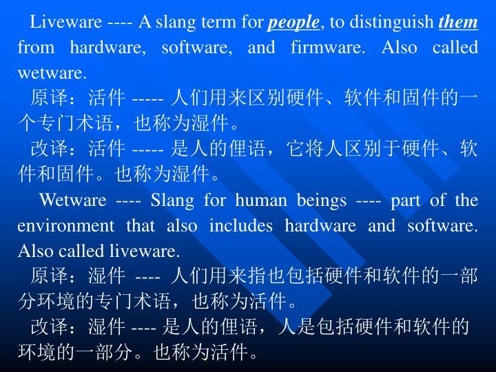 Liveware ---- A slang term for
