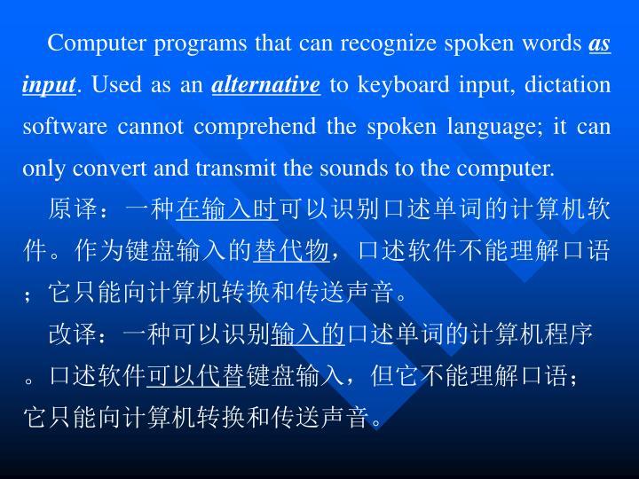 Computer programs that can recognize spoken words