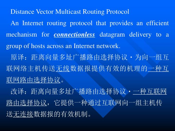 Distance Vector Multicast Routing Protocol