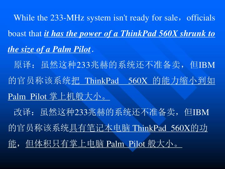 While the 233-MHz system isn't ready for sale