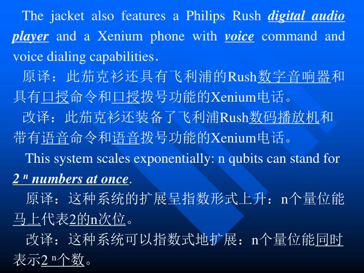 The jacket also features a Philips Rush