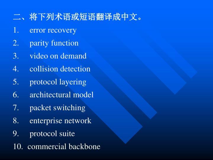 二、将下列术语或短语翻译成中文。