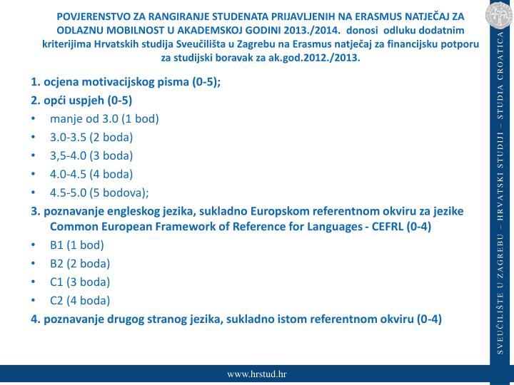POVJERENSTVO ZA RANGIRANJE STUDENATA PRIJAVLJENIH NA ERASMUS NATJEČAJ ZA ODLAZNU MOBILNOST U AKADEMSKOJ GODINI 2013./2014.  donosi  odluku dodatnim kriterijima Hrvatskih studija Sveučilišta u Zagrebu na Erasmus natječaj za financijsku potporu za studijski boravak za ak.god.2012./2013.