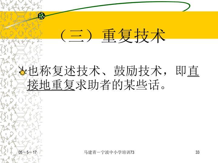 (三)重复技术