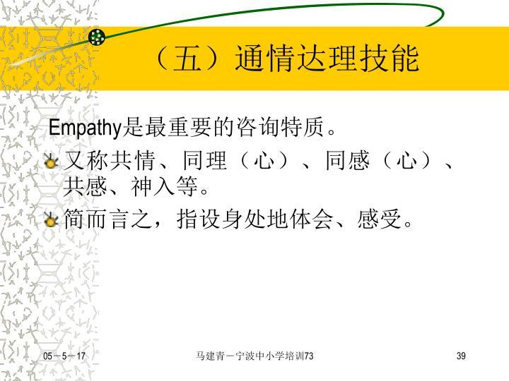 (五)通情达理技能