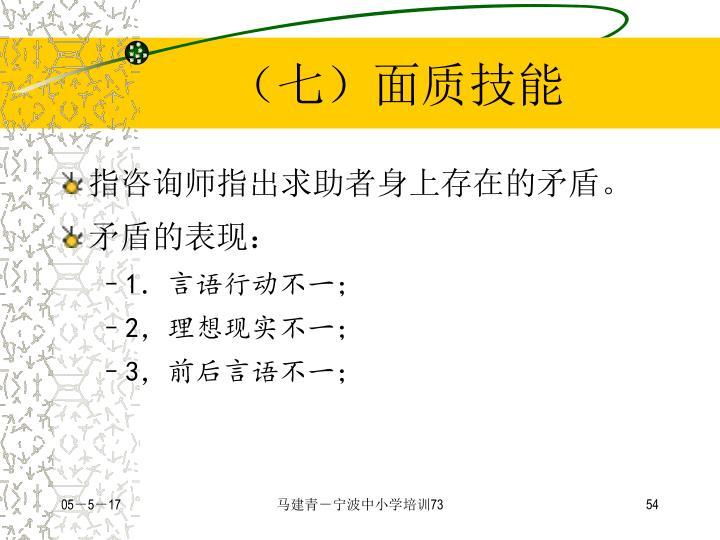 (七)面质技能