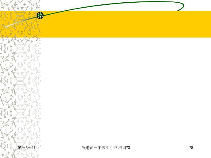 马建青-宁波中小学培训73