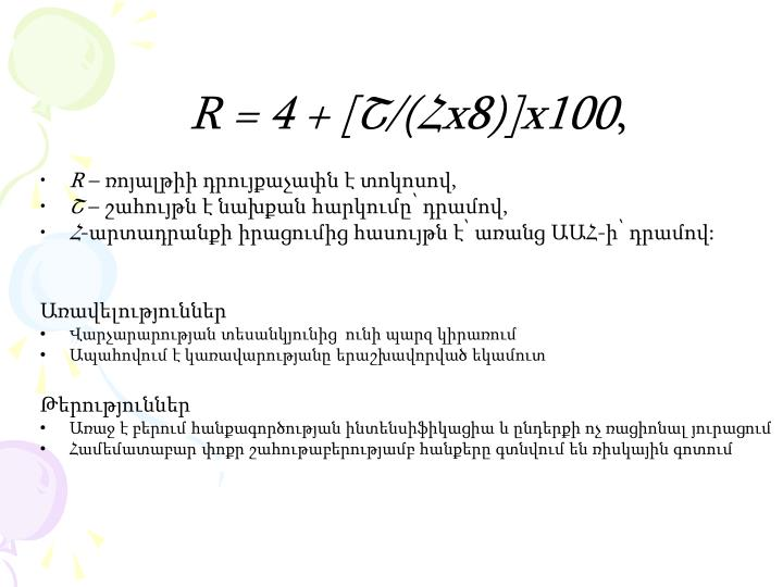 R = 4 + [Շ/(Հx8)]x100