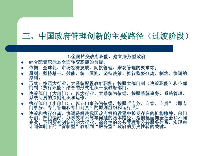 三、中国政府管理创新的主要路径(过渡阶段)