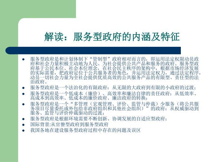 解读:服务型政府的内涵及特征
