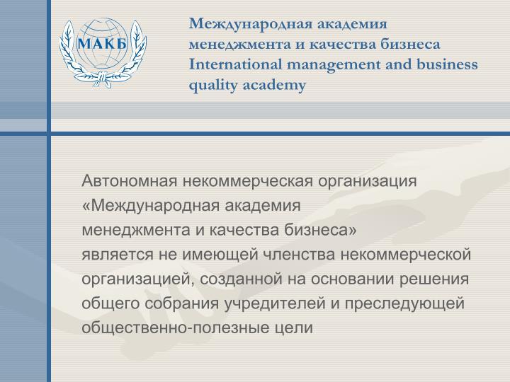 Международная академия