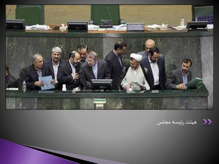 هیئت رئیسه مجلس