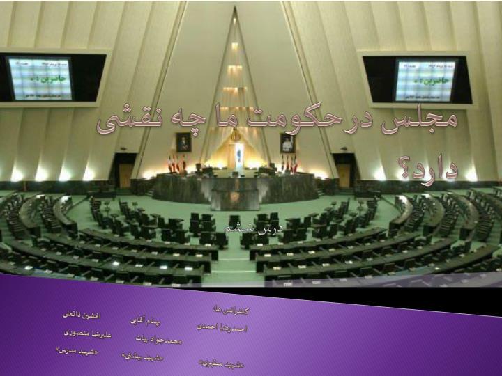 مجلس در حکومت ما چه نقشی دارد؟