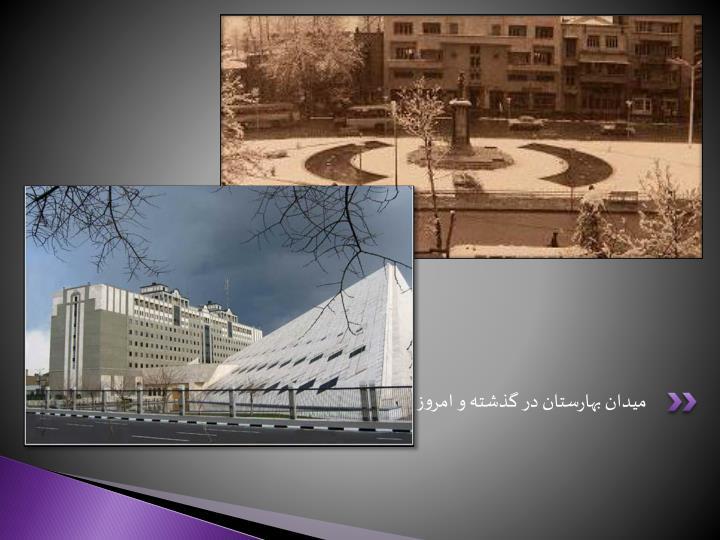 میدان بهارستان در گذشته و امروز