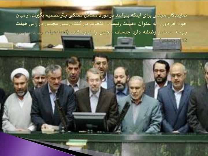 نمایندگان مجلس برای اینکه بتوانند در مورد مسائل