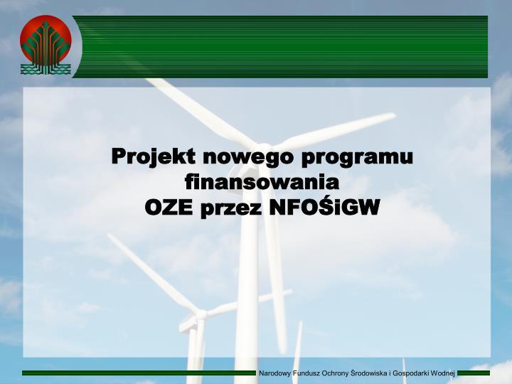 Projekt nowego programu finansowania