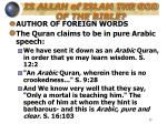 is allah of islam the god of the bible12