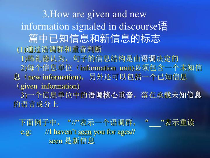 3.How are given and new information signaled in discourse