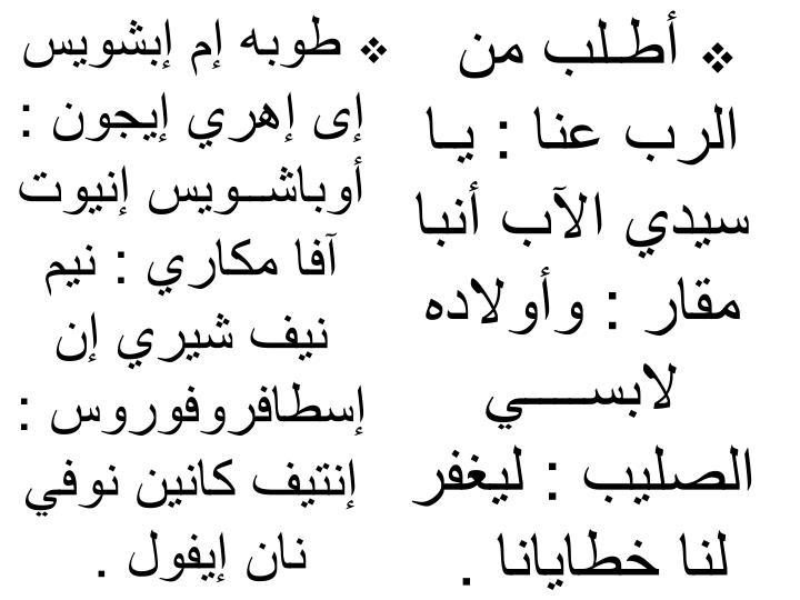 طوبه إم إبشويس إى إهري إيجون : أوباشــويس