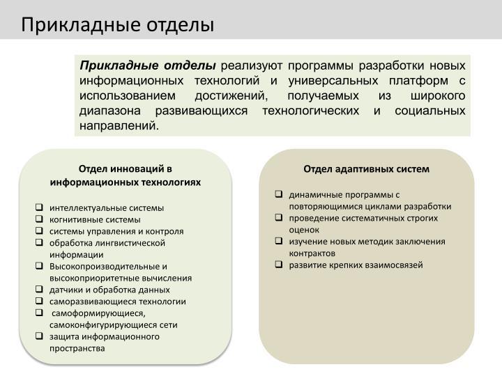 Прикладные отделы