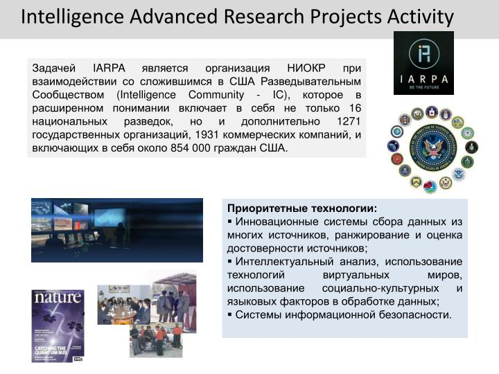 Intelligence Advanced Research Projects Activity