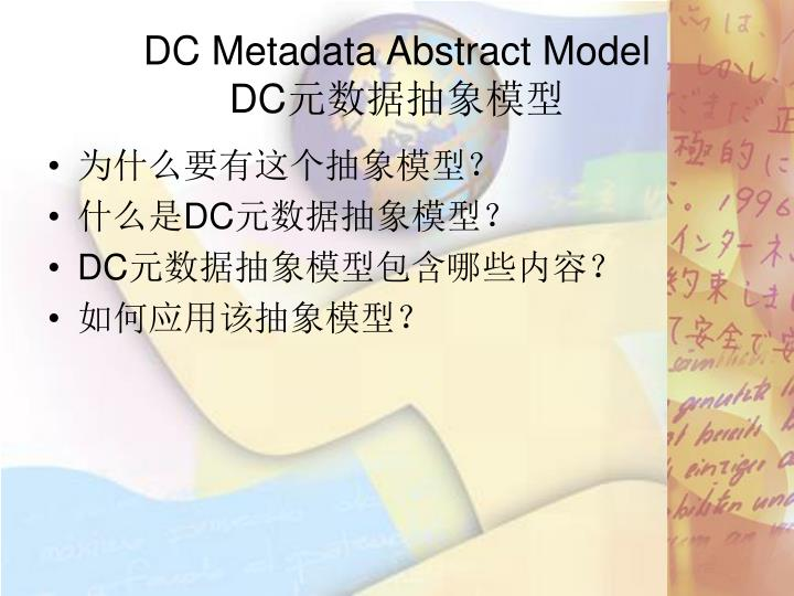 DC Metadata Abstract Model