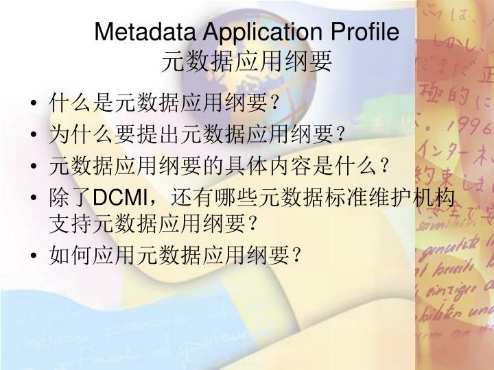Metadata Application Profile