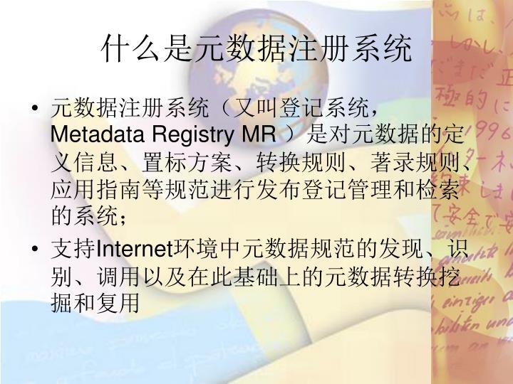 什么是元数据注册系统