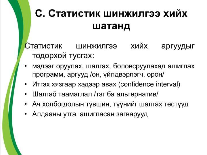 С. Статистик