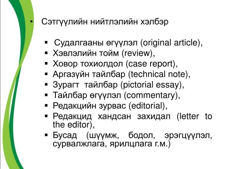 Сэтгүүлийн нийтлэлийн хэлбэр