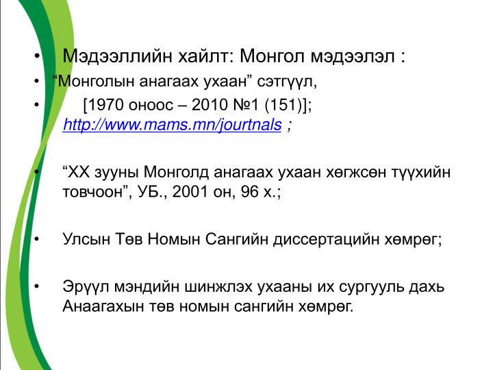 Мэдээллийн хайлт: Монгол мэдээлэл :
