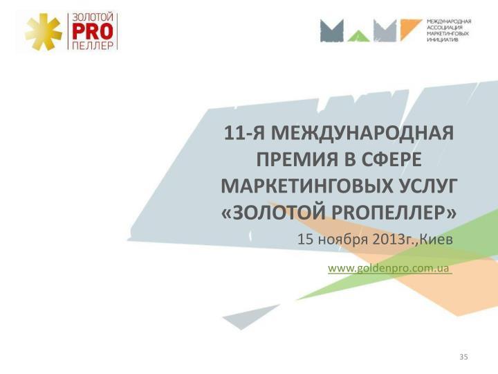 11-я Международная премия в сфере маркетинговых услуг