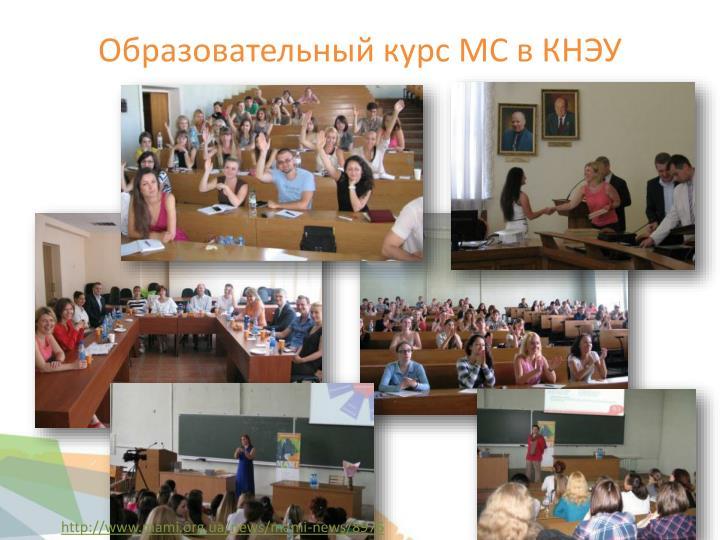 Образовательный курс МС в