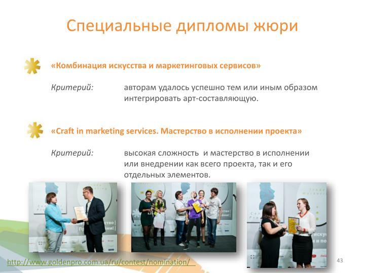 Специальные дипломы жюри