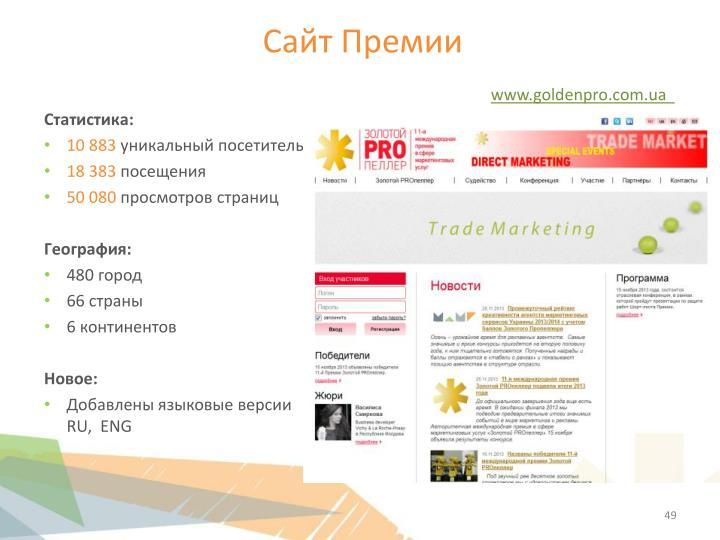 Сайт Премии