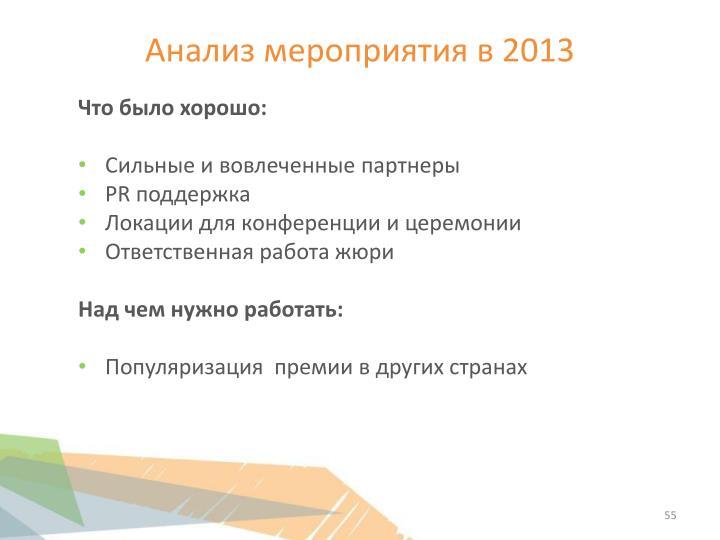 Анализ мероприятия в 2013