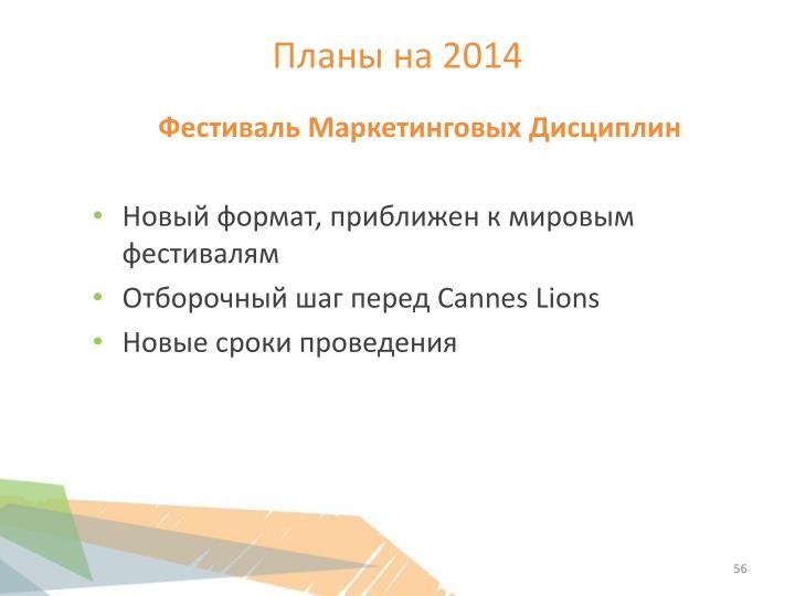 Планы на 2014