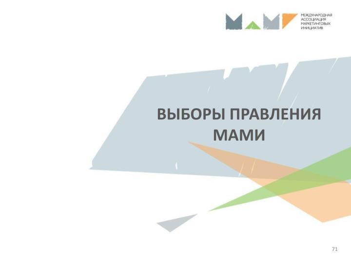 Выборы Правления МАМИ