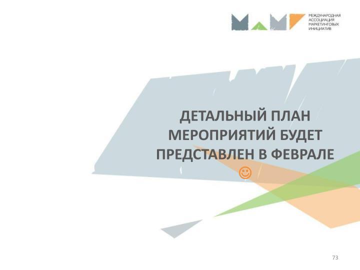 Детальный план мероприятий будет представлен в феврале