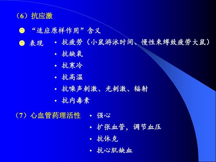(6)抗应激