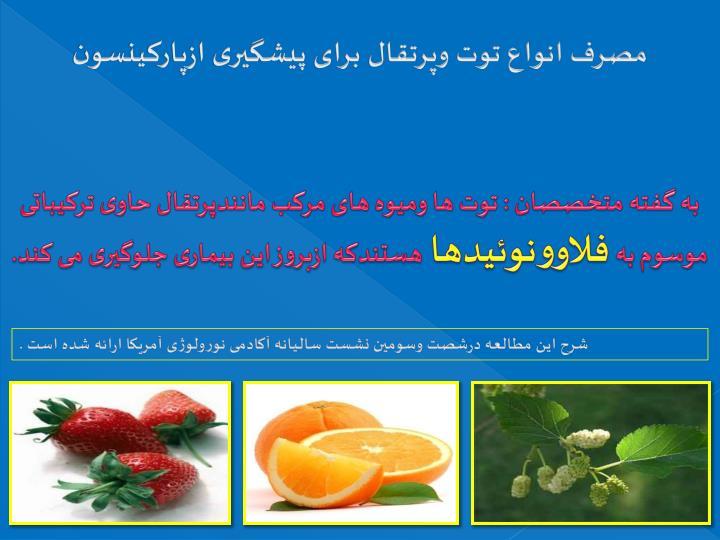 مصرف انواع توت وپرتقال برای پیشگیری ازپارکینسون